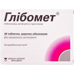 Глибомет табл. п/о №40