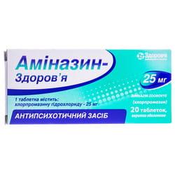 Аминазин-Здоровье табл. п/о 25мг №20