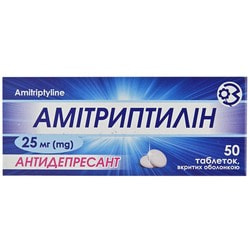 Амитриптилин табл. п/о 25мг №50