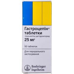 Гастроцепин табл. 25мг №50