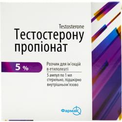 Тестостерона пропионат р-р д/ин. 5% амп. 1мл №5