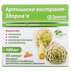 Артишока экстракт-Здоровье капс. 100мг №60