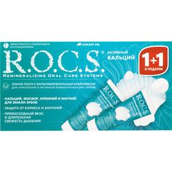Набор Зубная паста R.O.C.S. (Рокс) Активный кальций 1+1 94 г