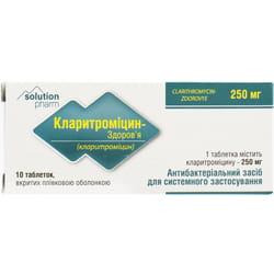 Кларитромицин-Здоровье табл. п/о 250мг №10