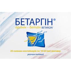 Бетаргин раствор питьевой комплексного действия в контейнерах стеклянных по 10 мл 20 шт