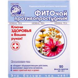 Фиточай Ключи Здоровья От простуды в фильтр-пакетах по 1,5 г 20 шт