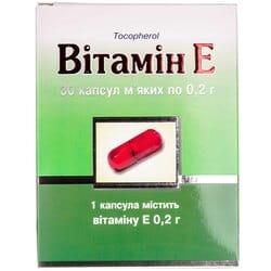 Витамин Е капс. мягкие 0,2г №30