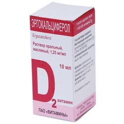 Витамин Д2 р-р масл. орал. 1,25 мг/мл фл. 10мл