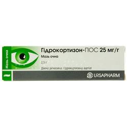Гидрокортизон-пос мазь глаз. 2,5% туба 2,5г