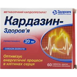 Кардазин-Здоровье табл. п/о 20мг №60