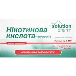 Никотиновая к-та-Здоровье р-р д/ин. 10мг/мл амп. 1мл №10