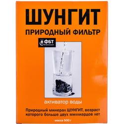 Фильтр природный Шунгит для очистки и кондиционирования воды 500 г