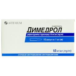 Димедрол р-р д/ин. 1% амп. 1мл №10