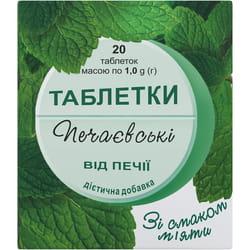 Таблетки Печаевские от изжоги со вкусом мяты 2 флакона по 10 шт
