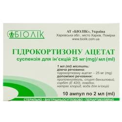 Гидрокортизона ацетат сусп. д/ин. 25мг/мл амп. 2мл №10