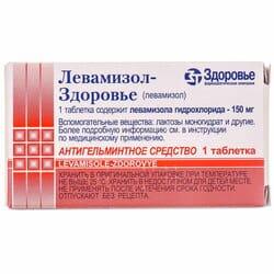 Левамизол-Здоровье табл. 150мг №1