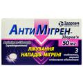 Антимигрен-Здоровье табл. п/о 50мг №3