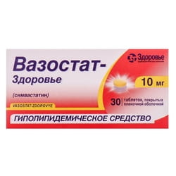 Вазостат-Здоровье табл. п/о 10мг №30