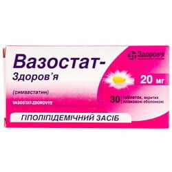 Вазостат-Здоровье табл. п/о 20мг №30