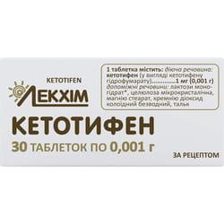 Кетотифен табл. 0,001г №30