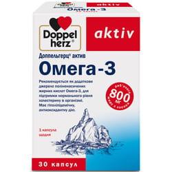 Доппельгерц Актив Омега-3 капсулы для поддержания нормального уровня холестерина в организме упаковка 30 шт