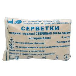Салфетки марлевые Лубныфарм медицинские стерильные размер 16см х 14см (4 слоя) 5 шт