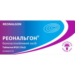 Реональгон табл. №20