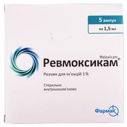 Ревмоксикам р-р д/ин. 1% амп 1,5мл №5