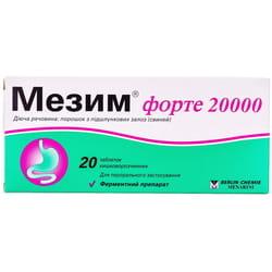 Мезим форте 20000 табл. №20