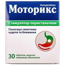 Моторикс табл. п/о 10мг №30