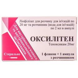 Оксилитен лиоф. д/р-ра д/ин. 20мг фл. №1 + р-ль амп. 2мл