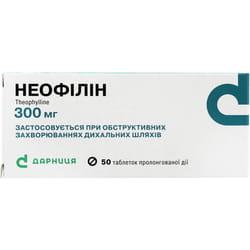 Неофиллин табл. 300мг №50