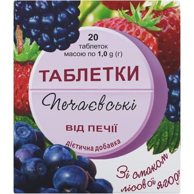Таблетки Печаевские от изжоги со вкусом лесных ягод 2 флакона по 10 шт