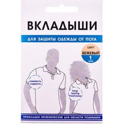 Прокладка гигиеническая для области подмышек ENJEE (Энжи) Бежевые 1 пара