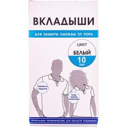 Прокладка гигиеническая для области подмышек ENJEE (Энжи) Белые 10 пар