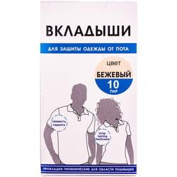 Прокладка гигиеническая для области подмышек ENJEE (Энжи) Бежевые 10 пар