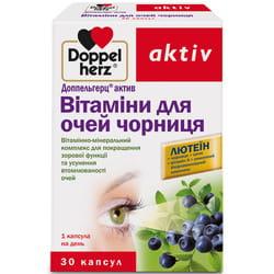 Витамины для улучшения зрения Доппельгерц Актив с черникой капсулы 3 блистера по 10 шт