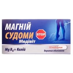 Магний Судороги Стоп минеральные вещества Медивит таблетки 5 блистеров по 10 шт