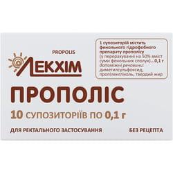 Прополис супп. 0,1г №10