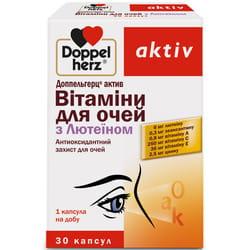 Витамины для глаз Доппельгерц Актив с лютеином капсулы блистер 30 шт