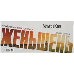 Капсулы мягкого тонизирующего действия Женьшень УльтраКап по 500 мг 3 блистера по 10 шт