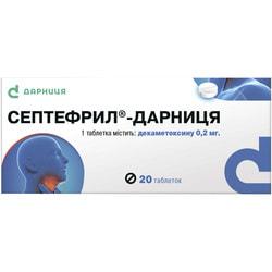 Септефрил-Дарница табл. 0,2мг №20