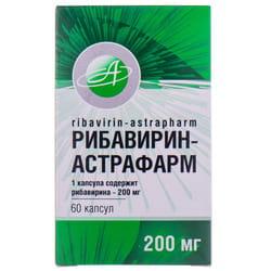 Рибавирин-Астрафарм капс.200мг №60