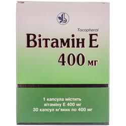 Витамин Е капс. мягкие 400мг №30