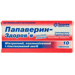 Папаверин-Здоровье табл. 10мг №10