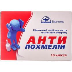 Капсулы для снижения симптомов похмельного синдрома и выведения токсинов из организма Антипохмелин блистер 10 шт