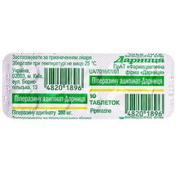 Пиперазина адипинат-Дарница табл. 200мг №10