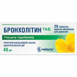 Бронхолитин Таб табл. п/о 40мг №20