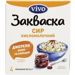 Закваска бактериальная Vivo (Виво) Сыр кисломолочный во флаконах по 0,5 г 4 шт