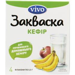Закваска бактериальная Vivo (Виво) Кефир во флаконах по 0,5 г 4 шт